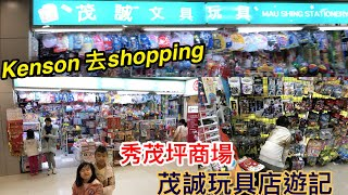 Publication Date: 2018-01-06 | Video Title: Kenson 去shopping 之秀茂坪商場茂誠文具玩具店