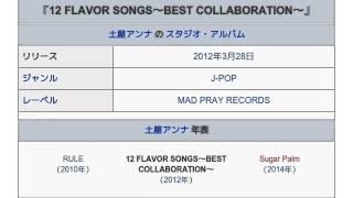 「12 FLAVOR SONGS〜BEST COLLABORATION〜」とは ウィキ動画