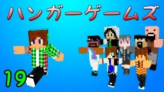 【Minecraft】ハンガーゲームズ第19回