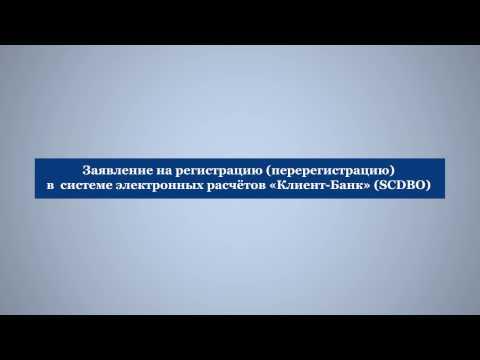 """Инструкция по использованию системы электронных расчётов """"Клиент-Банк"""" ОАО """"Технобанк"""""""