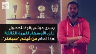 أحمد يسري وجوائز الأوسكار  مسلمون متميزون