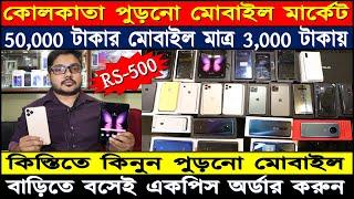 কোলকাতার পুড়নো মোবাইল মার্কেট-Second Hand Mobile Market-kolkatar purono mobile bazar.