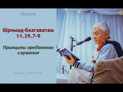 Шримад Бхагаватам 11.29.7-9 - Чайтанья Чандра Чаран прабху