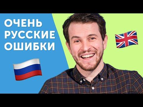ОШИБКИ ПЕРЕВОДА: 10 ложных друзей переводчика в английском языке
