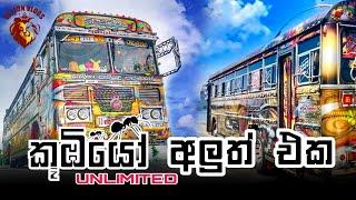 Kubiyo Bus Official Video - Ceylon Vlogs