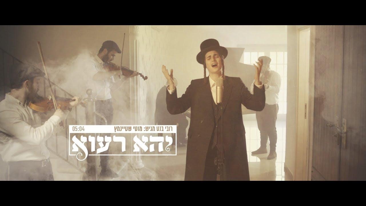 מוטי שטיינמץ - יהא רעווא | Motty Steinmetz Yehe Ra'avu
