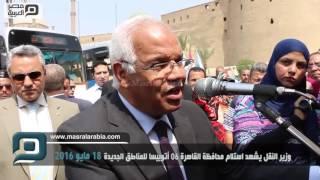 بالفيديو| وزير النقل يشهد استلام محافظة القاهرة 60 أتوبيسًا