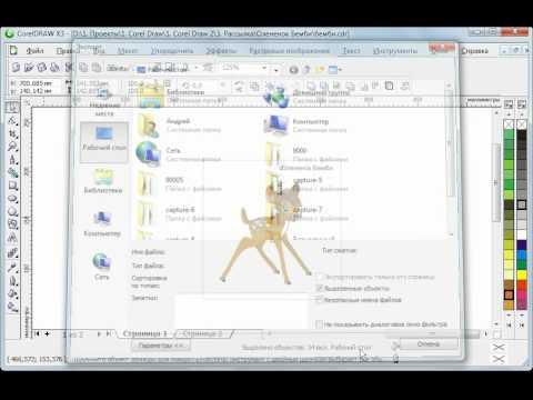 CorelDRAW X3 - Меню File (Файл)