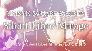 【弾き語り】Silent Libre Mirage / UNISON SQUARE GARDEN【コード歌詞付き】ドラマ「男水!」主題歌