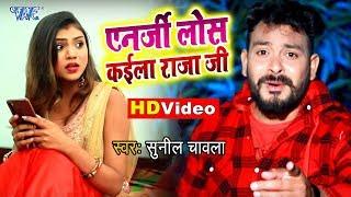 Sunil Chawala (#Video) का नया हिट #वीडियो सांग | Energy Lose Kaila Raja Ji | Bhojpuri Song