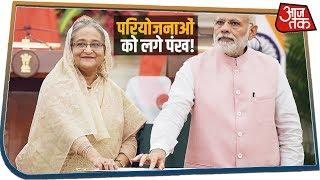 पड़ोसी के साथ परियोजनाओं को लगे पंख | Modi-Hasina ने साथ मिलकर दुश्मन को दिया संदेश!