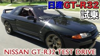 アメリカでスカイラインGT-Rを走らせちゃいました! R32試乗インプレッション Steve