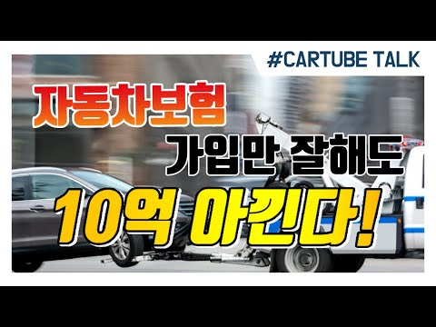 자동차보험료조회