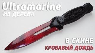 Как сделать Нож Ultramarine из дерева?