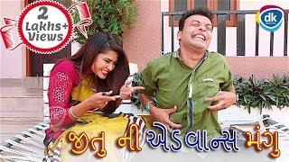 Download જીતુ ની એડવાન્સ મંગુ | jitu Pandya |Greva Kansara |Jokes Tamara Style Aamari Mp3 and Videos