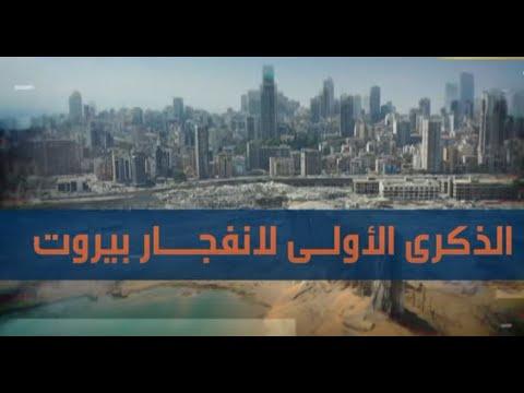 الذكرى الأولى لانفجار مرفأ بيروت.. تغطية خاصة لـ آر تي
