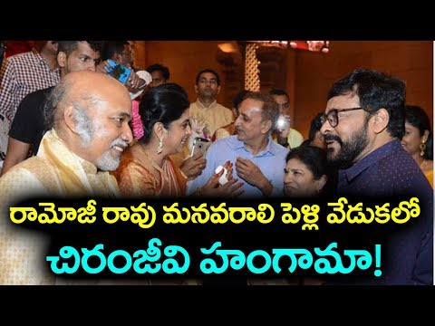 Chiranjeevi Hungama Ramoji Rao Grand Daughter Wedding Celebrations  Top Telugu TV