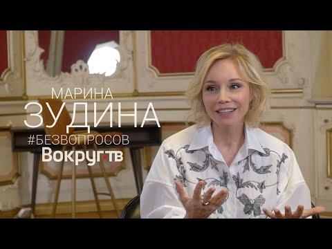 Содержанки, ГИТИС, МХТ, Олег Табаков / Марина ЗУДИНА интервью ВОКРУГ ТВ
