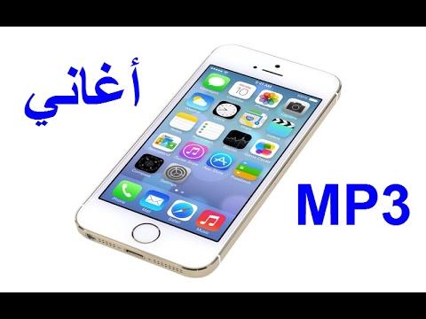 تحميل أغاني Mp3 بدون جيلبريك وبدون حاسوب على أيفون Youtube