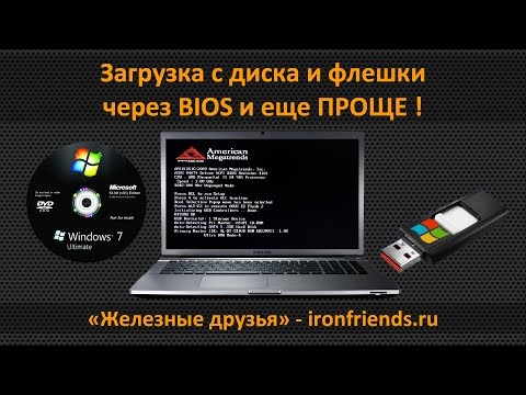 Как настроить BIOS для загрузки с флешки или диска