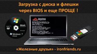 Как настроить BIOS для загрузки с флешки или диска(, 2015-05-08T09:07:47.000Z)