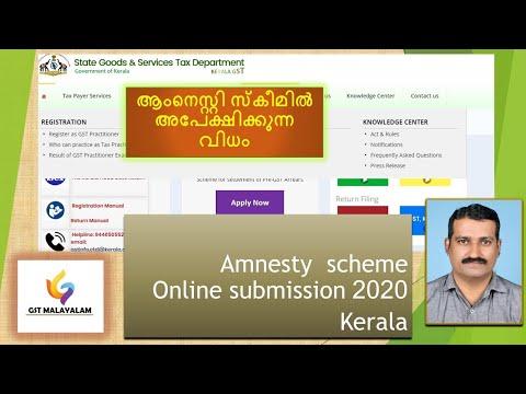 കേരള ആംനെസ്റ്റി 2020   അപേക്ഷ സമർപ്പണം ഓൺലൈൻ ആയി നൽകാം   Amnesty Scheme Kerala 2020   Online demo  