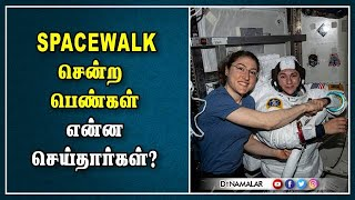 SPACEWALK சென்ற பெண்கள் என்ன செய்தார்கள்? | NASA Astronauts Complete All-Woman Spacewalk