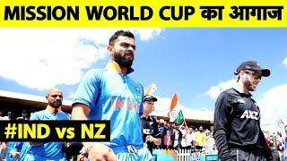 #CWC2019: Team India पहले Warm-Up मैच में New Zealand से भिड़ने को तैयार | Sports Tak