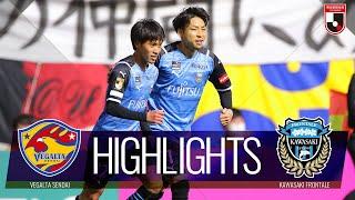 ベガルタ仙台vs川崎フロンターレ J1リーグ 第2節