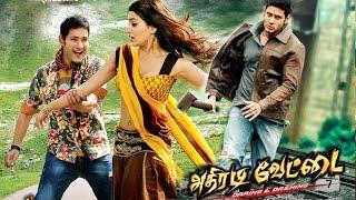 Athiradi Vettai,Mahesh Babu,prakash Raj ,Nazar ,Tamil Movie