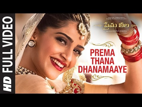 Prema Thana Dhanamaaye Full Video Song ||...