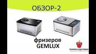Фризер мороженого GEMLUX GL ICM507. Обзор 2.