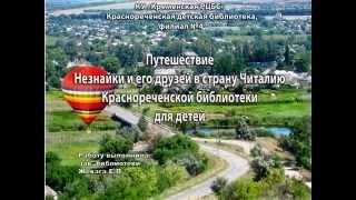 Презентация библиотеки Краснореченск