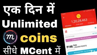 1 दिन में Unlimited Coins Add करे | mcent browser unlimited trick