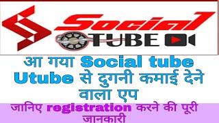 Social Tube me Registration Kaise kare|| full plan of Social tubr
