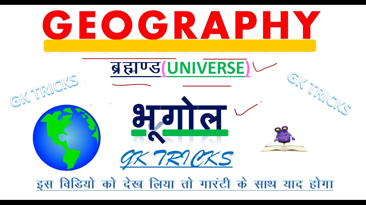 GEOGRAPHY/ ब्रह्माण्ड //(UNIVERSE) IN HINDI // MOST IMP  TOPICS // GK  TRICKS / IN HINDI