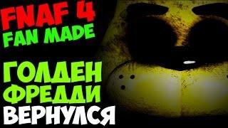 Five Nights At Freddy s 4 Fan Game Золотой Фредди, Не бузи
