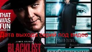 THE BLACKLIST / ЧЁРНЫЙ СПИСОК  дата выхода серий
