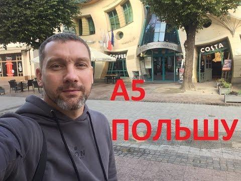 Три дня в Польше, Гданьск, Сопот, Гдыня