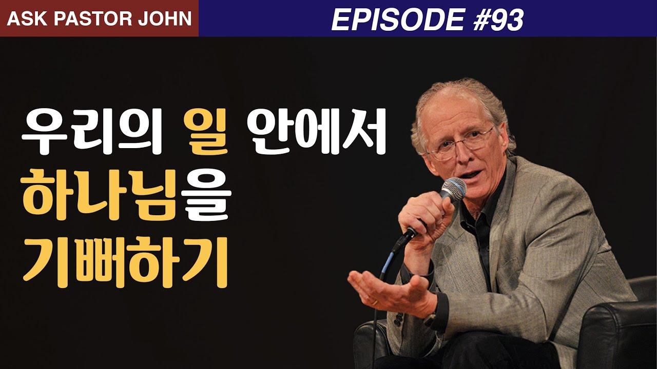 존 파이퍼 - APJ: 우리의 일 안에서 하나님을 기뻐하기