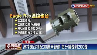 國造30公厘鏈砲亮相!民間公司搶國造商機-民視新聞 thumbnail