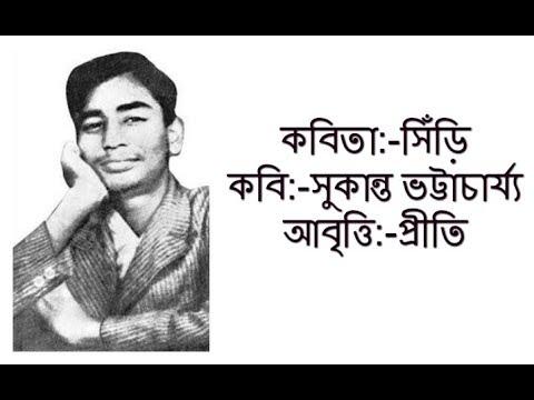 Bengali Poetry Recitation | Siri | সিঁঁড়ি | সুকান্ত ভট্টাচার্য্য | Sukanta Bhattacharya | Priti