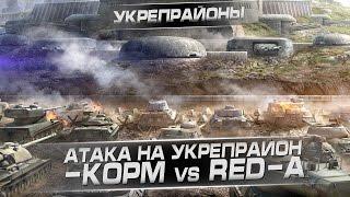 Атака на укрепрайон. -КОРМ vs RED-A