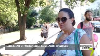 Надежная строительная компания в Одессе(, 2016-07-08T10:30:06.000Z)