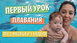 Первый урок плавания. Как мы осваиваем грудничковое плавание.