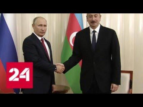Путин и Алиев отметили положительную динамику в отношениях России и Азербайджана - Россия 24