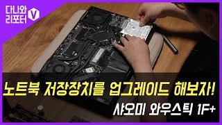노트북 저장장치를 업그레이드 해보자! (Feat.샤오미…