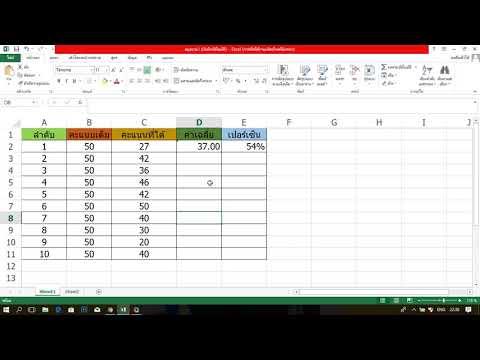 การหาค่าเฉลี่ยและเปอร์เซ็น โดยใช้สูตรใน Excel โดย Average กับ เปอร์เซ็น