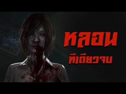 ผีไทยใน 5 ชั่วโมง - Home Sweet Home Full Gameplay