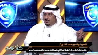 الأمير نواف بن سعد  قدمنا لـ سلمان الفرج العرض الأقصى بحسب قوانين لجنة الإحتراف